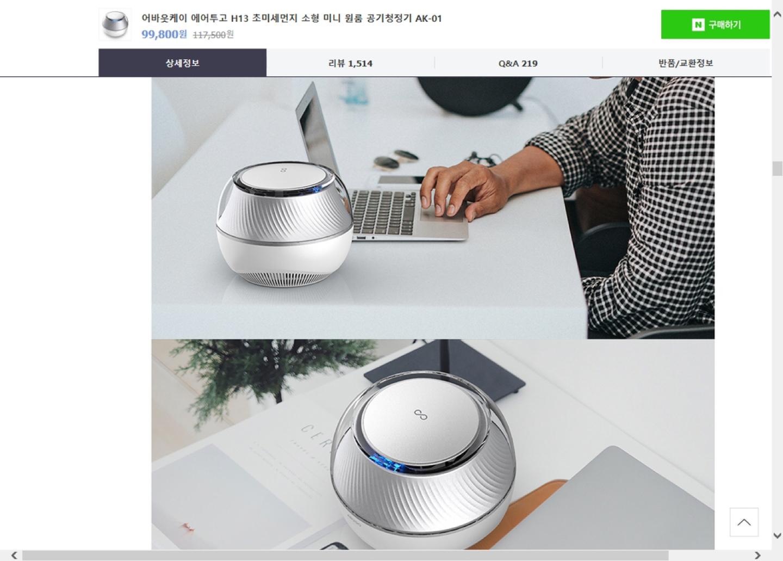 <거의새것>소형 원룸 공기청정기 99800-> 6만원에 팜