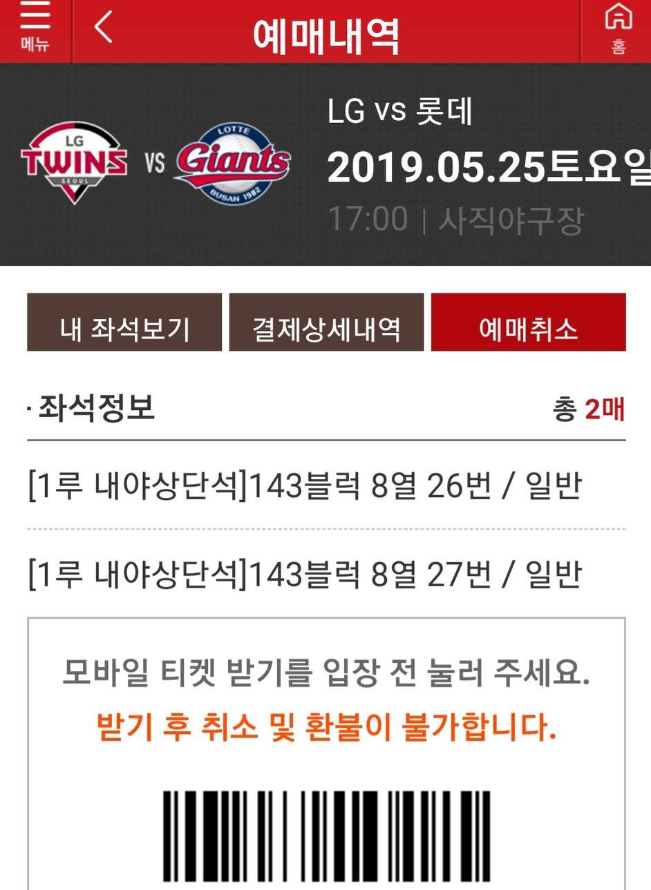 ♡5월25일 토요일♡사직야구장 롯데 vs LG 1루상단내야2연석  유니폼선물