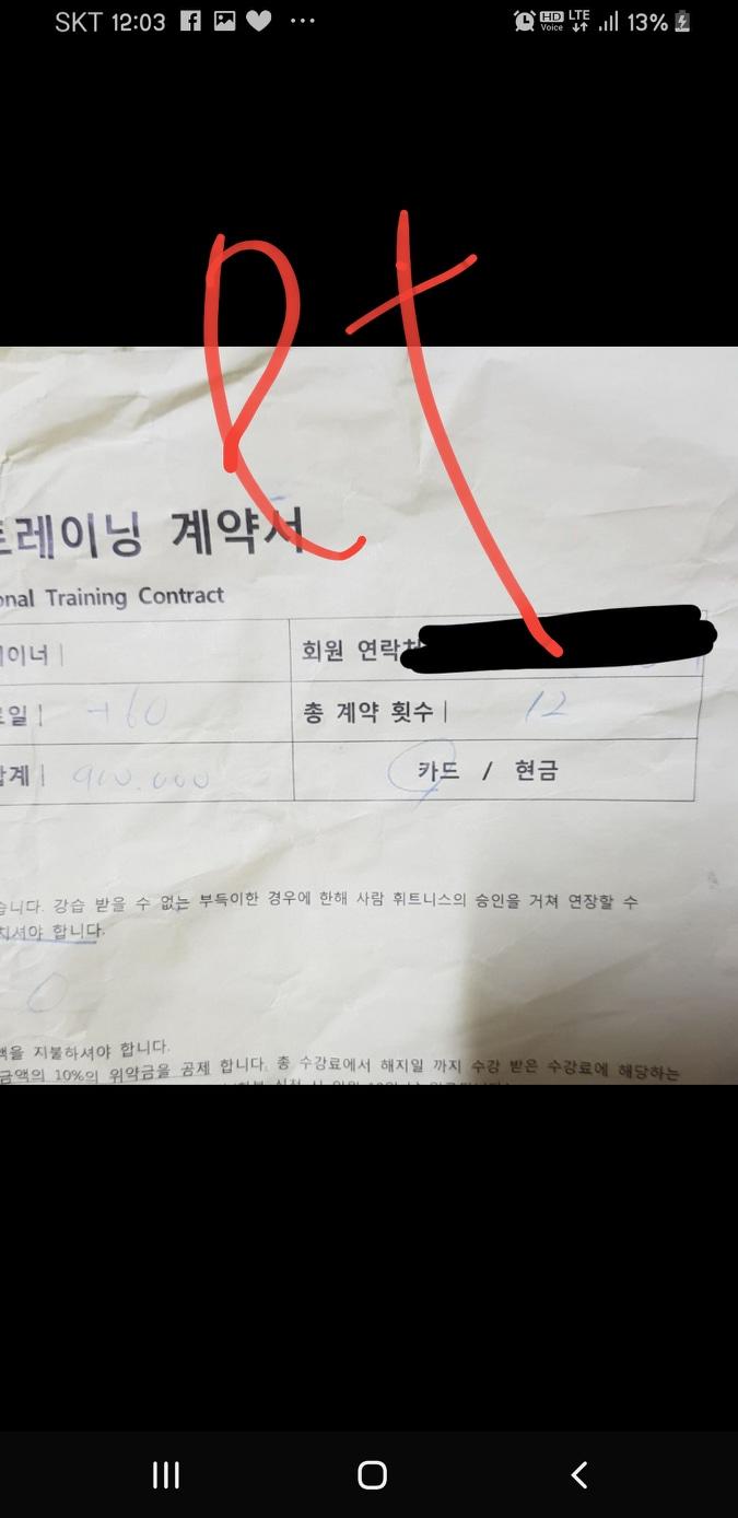 제주사람휘트니스 PT 이용권 팝니다
