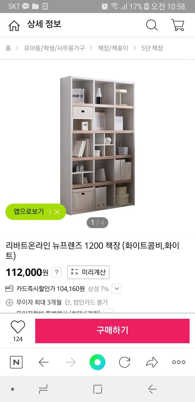 리바트1200책장