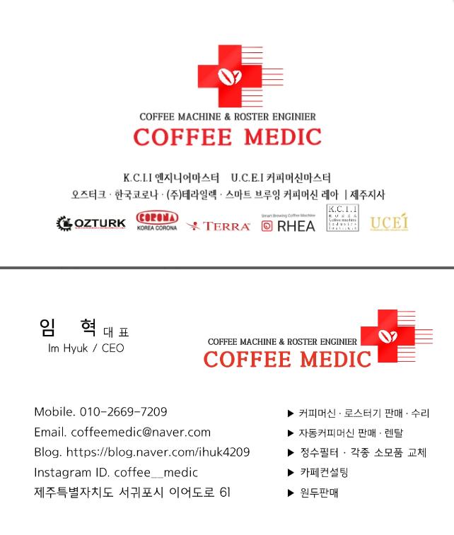 카페창업 커피머신수리점검 도와드립니다.