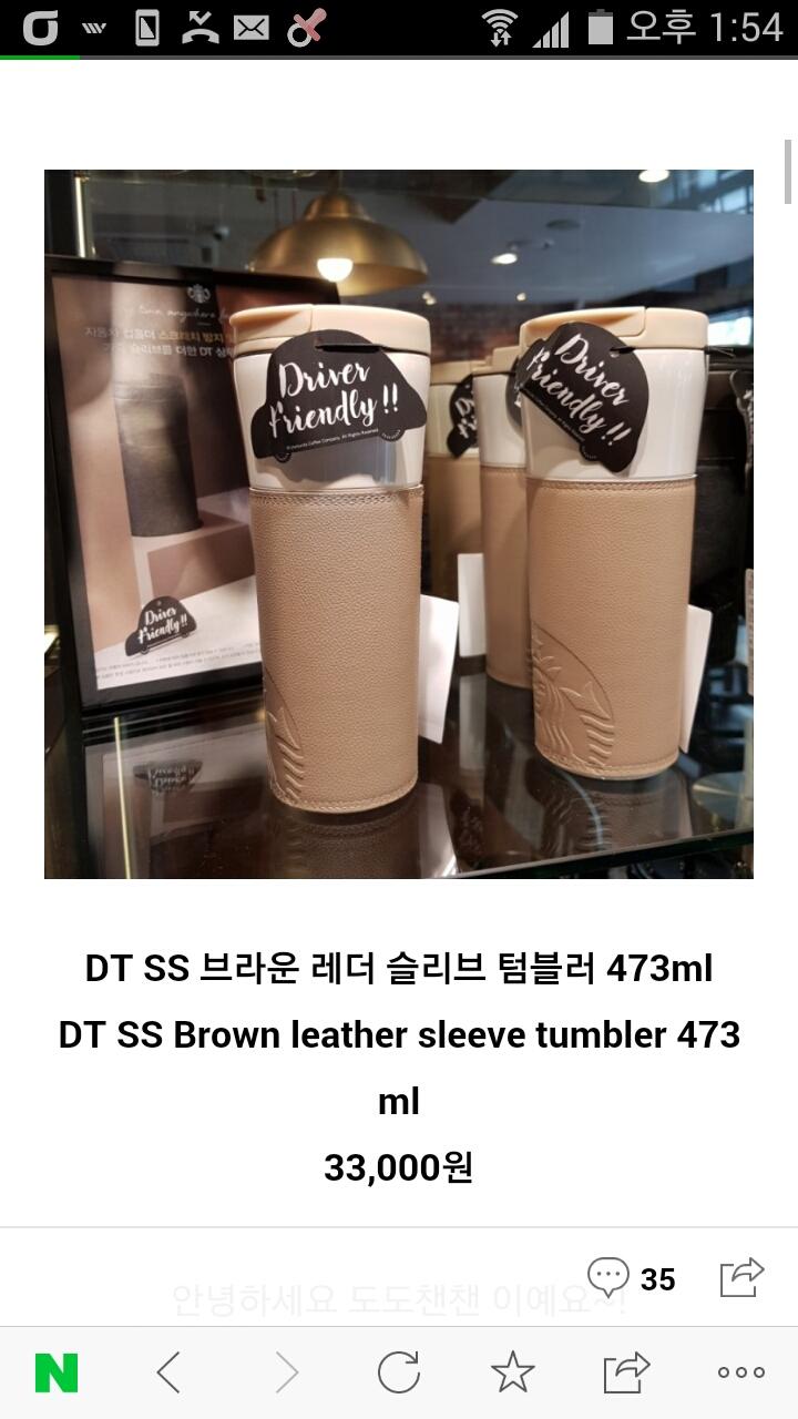 새상품 스타벅스 텀블러+머그컵 텀블러 드림