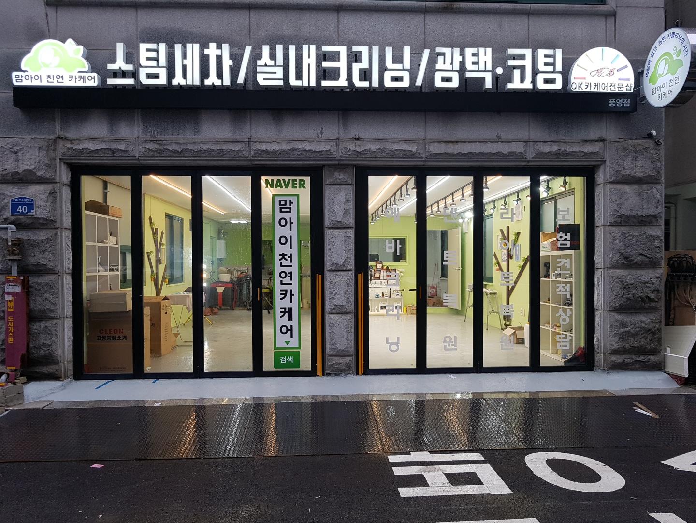 천연스팀세차/실내+에바크리닝(에어컨청소)/광택+코팅/덴트(찌그러진)+라이트복원