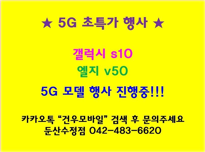5G 대박 할인중 '건우모바일'