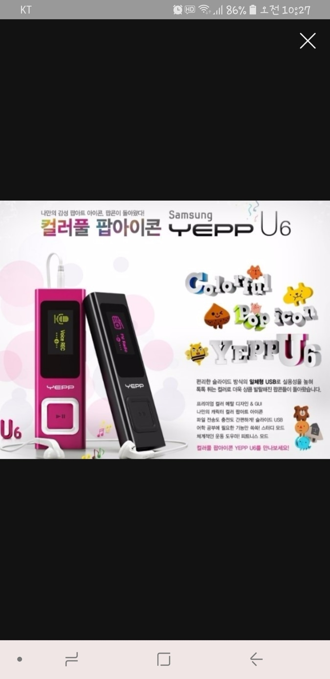 삼성 mp3 yepp-u6 4GB