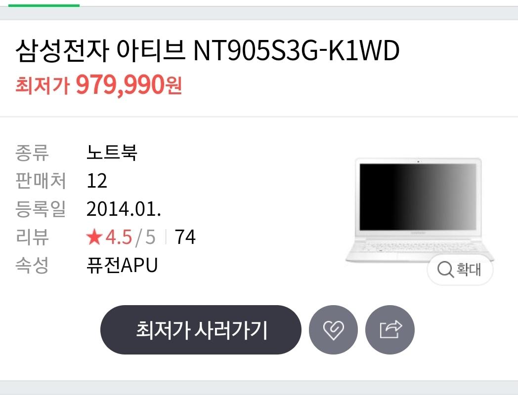 삼성노트북 아티브 판매합니다.