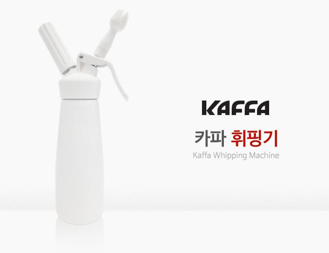 카파 휘핑기 홈카페 카페용품