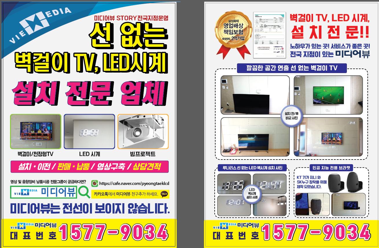 Tv, 빔프로젝터, 음향기기 설치 납품전문