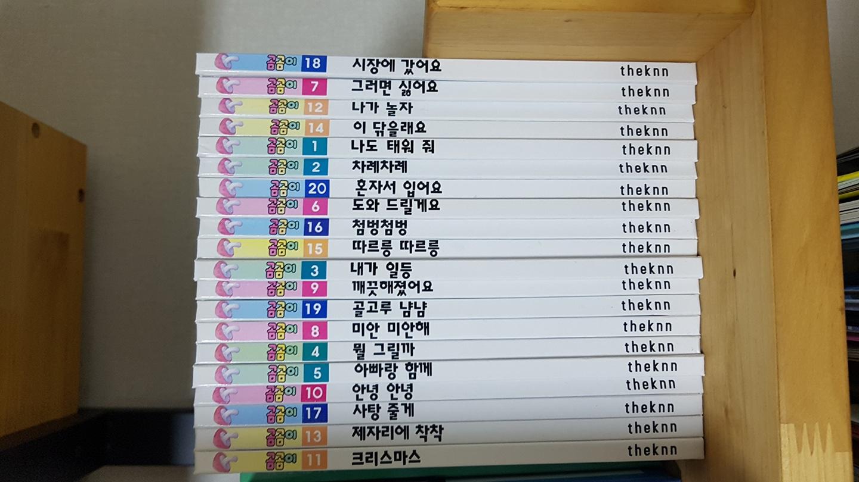 영유아-곰곰이 생활동화(20권)