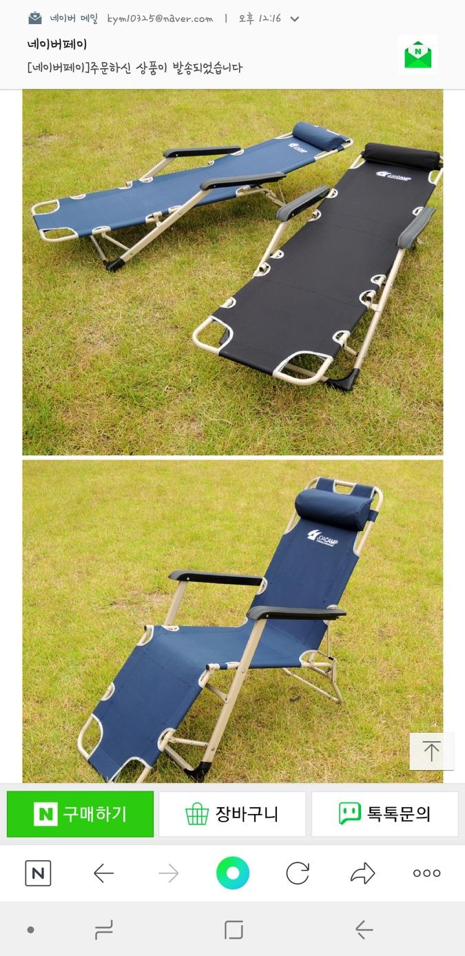 캠핑 낚시 의자(눕는 거 가능) 2개