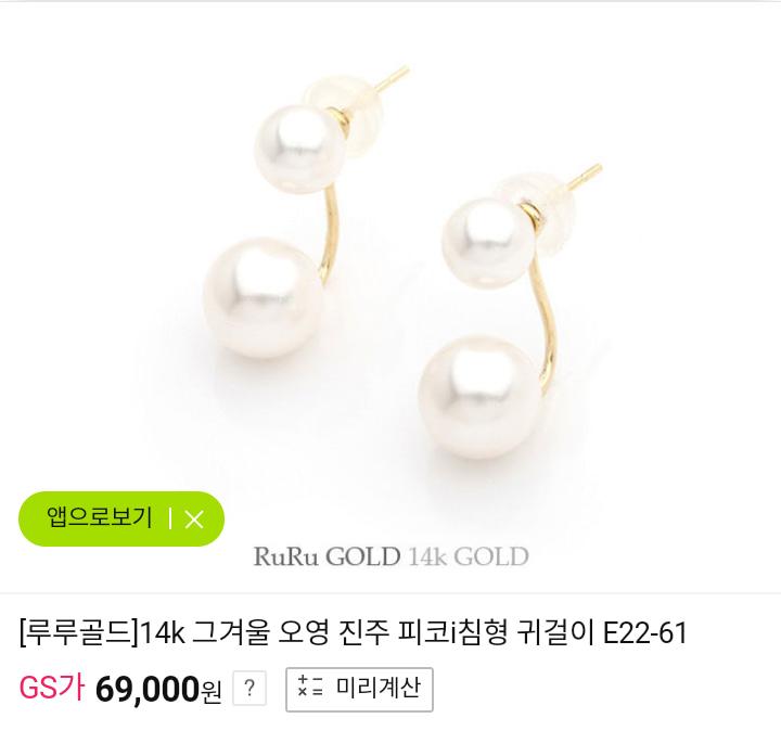 [가격인하] 14K 진주클러치(새 상품/한쌍)
