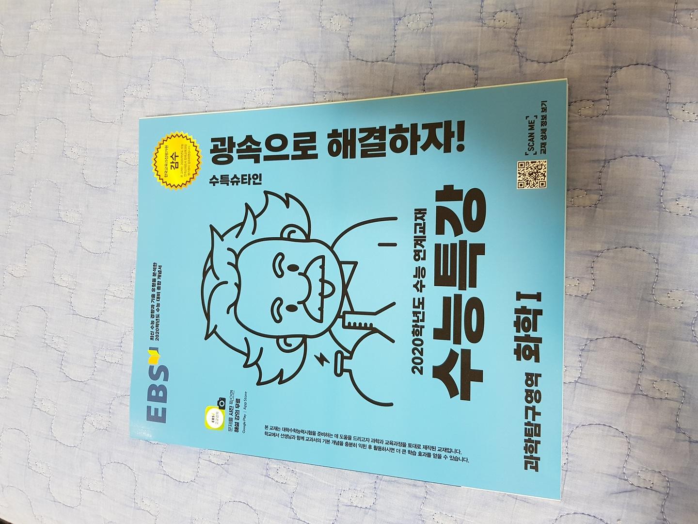 <2020 수능특강 화학1> 완전 새것!