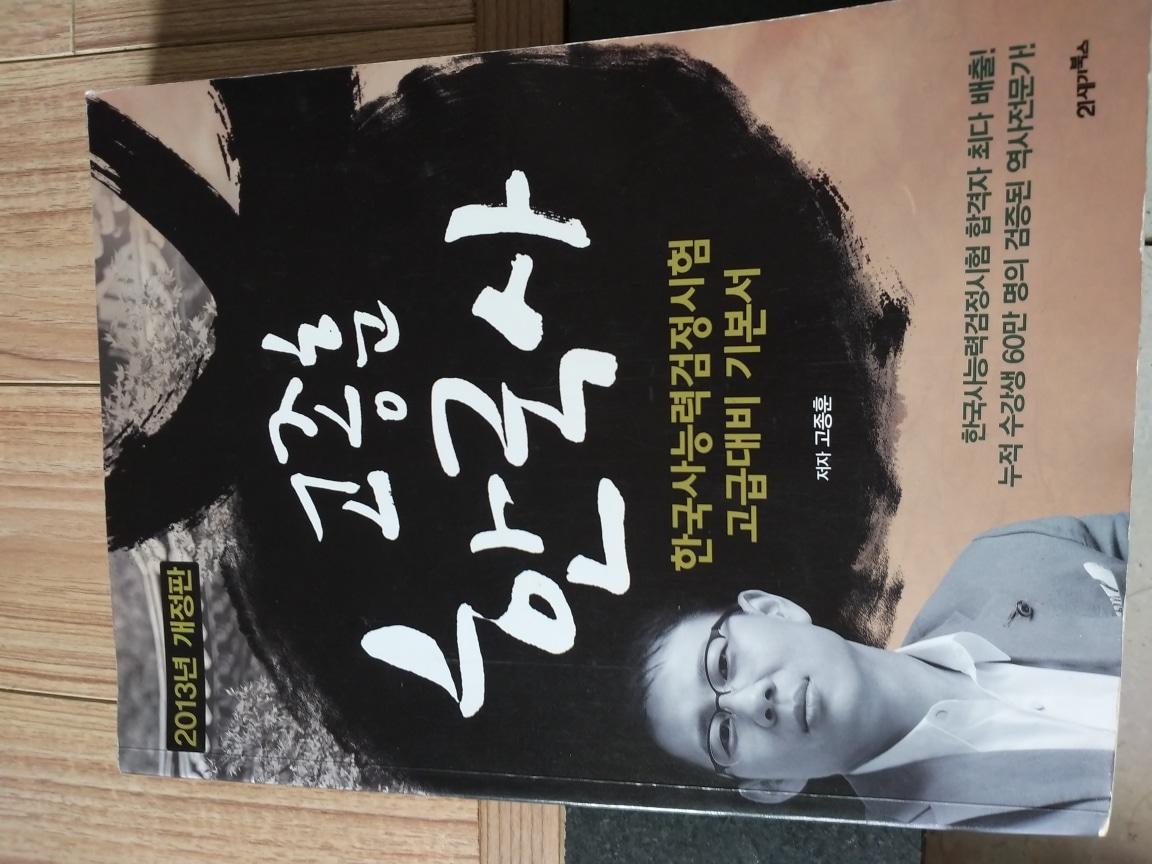 고종훈 한국사검정능력시험 책 판매해요^^