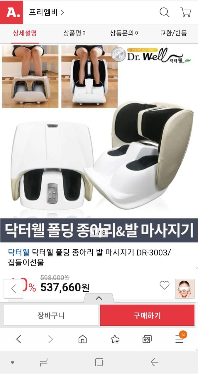 닥터웰 폴딩 발마사지기~미개봉 새제품(무료배송)