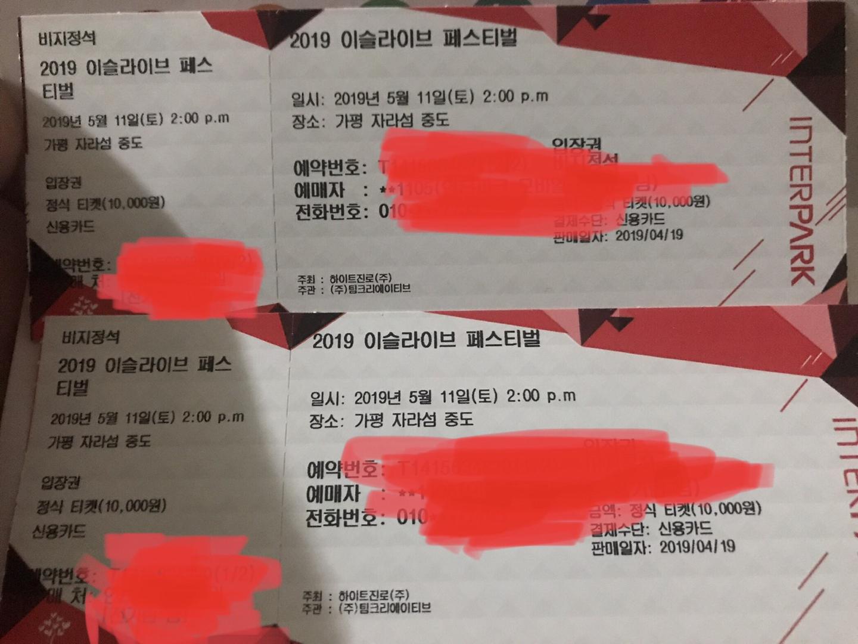 5월11일 토 가평 자라섬 이슬라이브 페스티벌 티켓2장