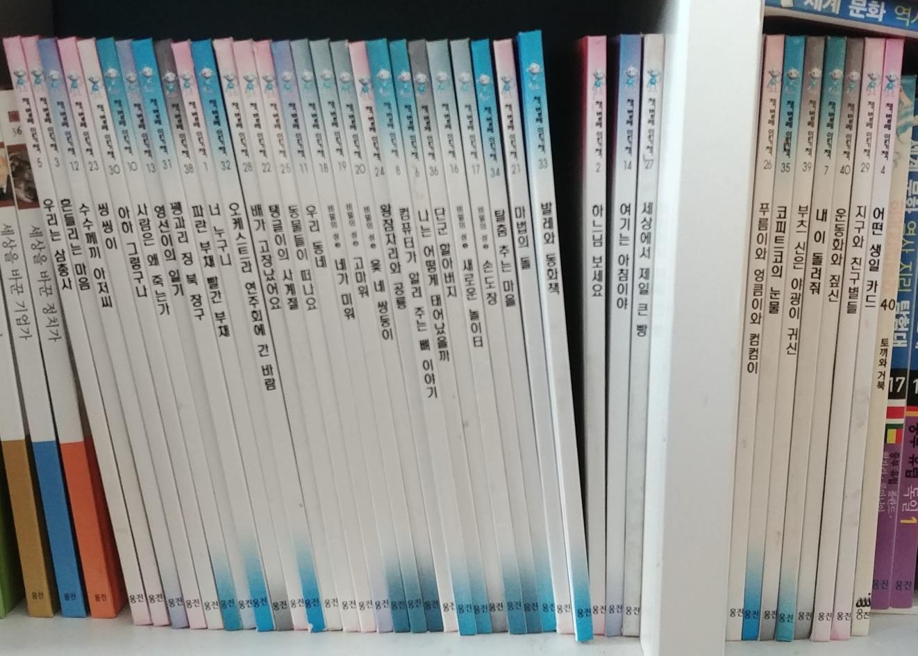 1.웅진 책벌레 읽기책. 2.세계 걸작 그림책
