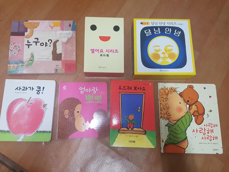 유아 도서
