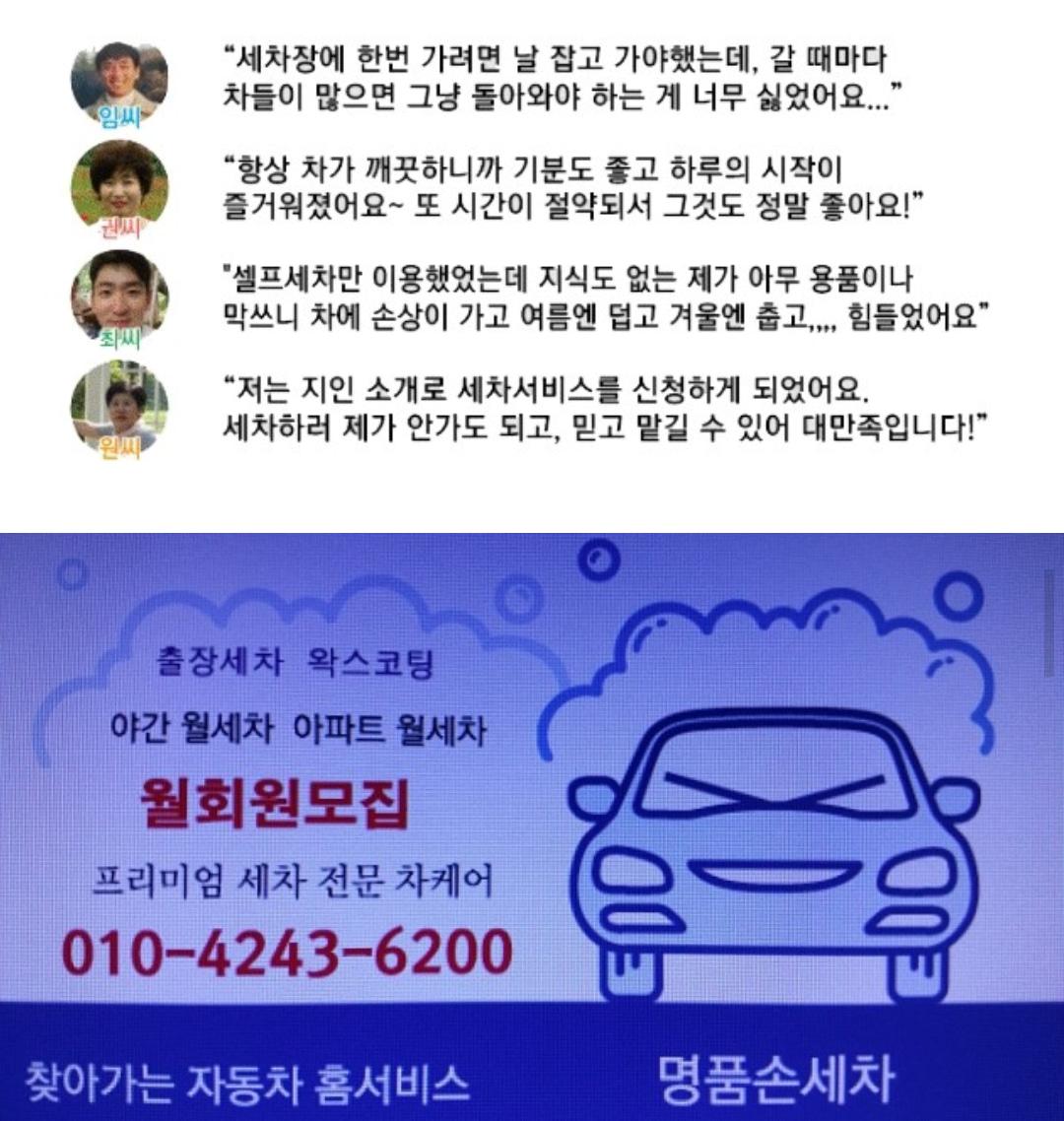 ★야간 출장세차★(5월 이벤트)