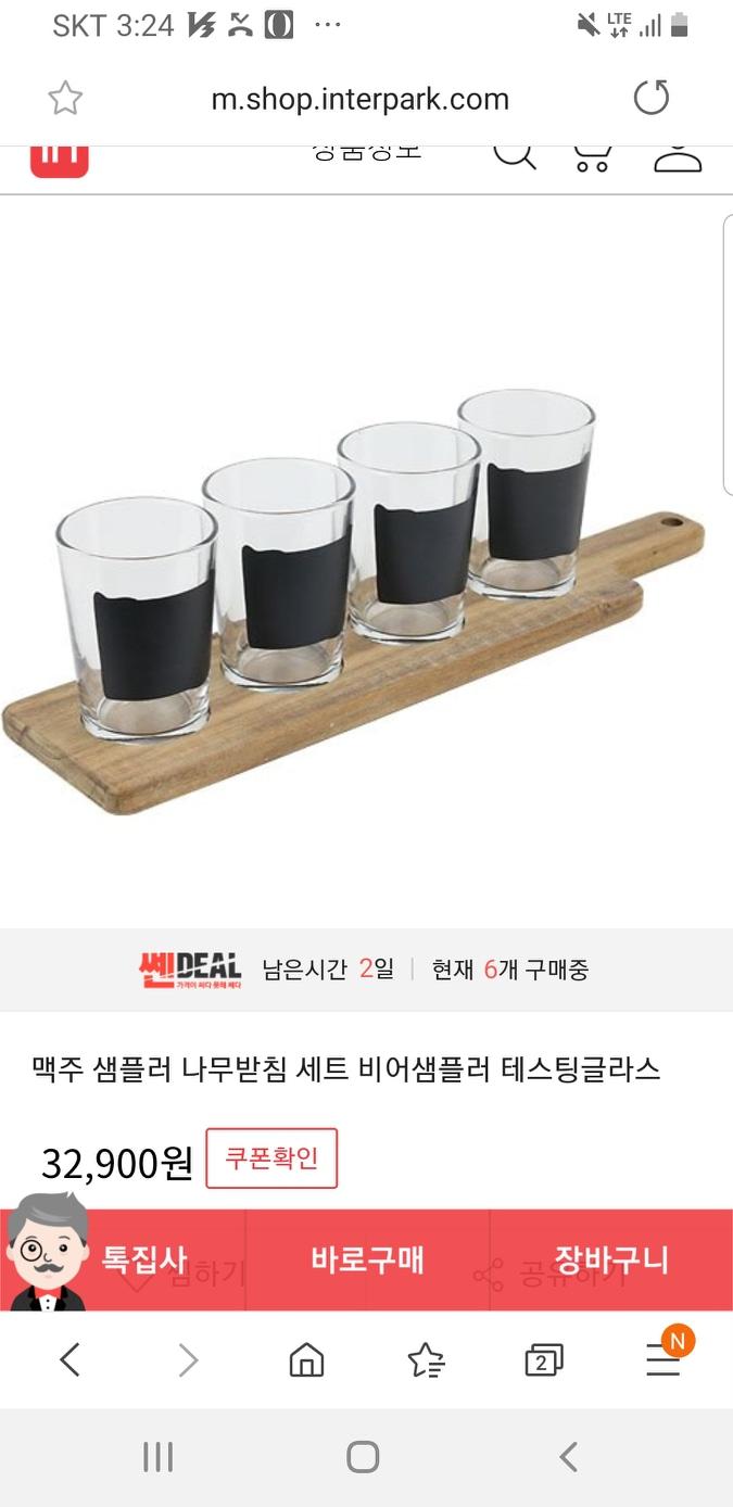 맥주샘플러♡테스팅글라스♡유리그릇♡이쁜그릇