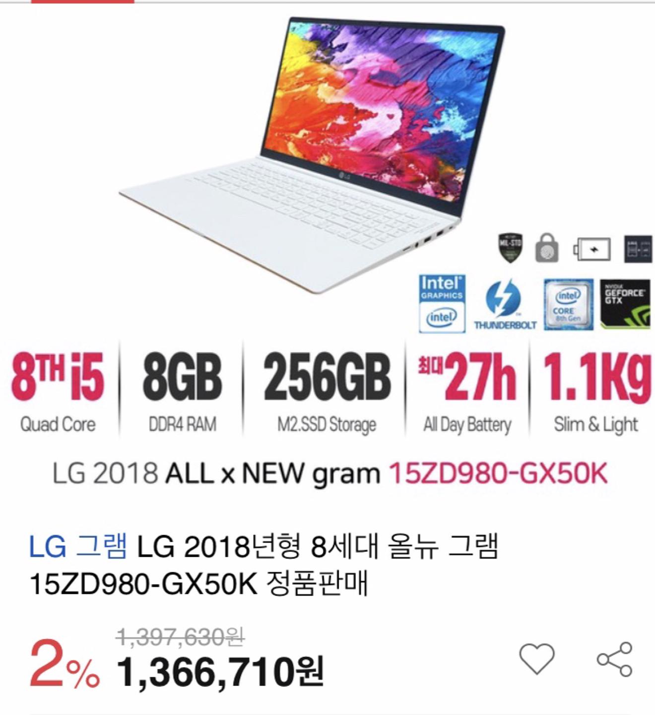 LG그램노트북 판매합니다.