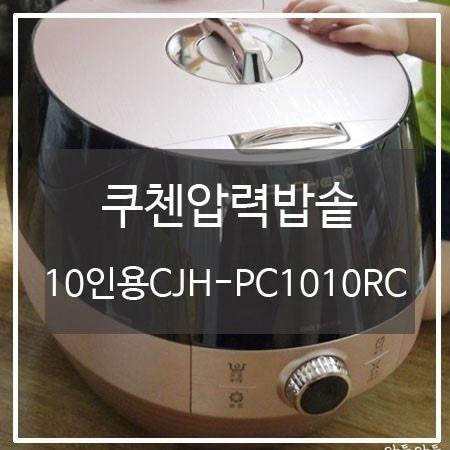 쿠첸 10인용 IH 압력보온밥솥 CJH-PC1010RC (명품철정엣지/챠콜코팅/대기전원차단모드/상태알리미) 팝니다