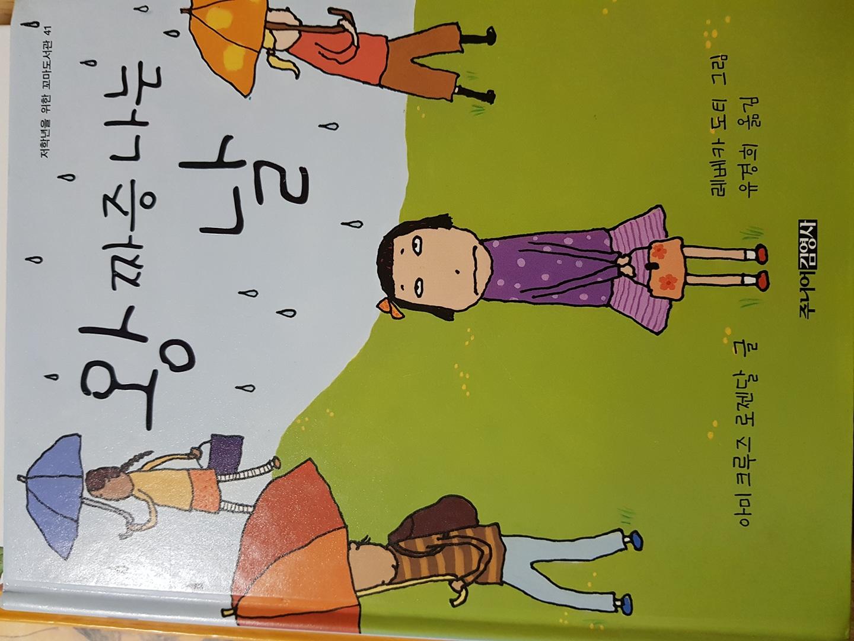 짜증나는 날 읽는 책 동화책 도서 어린이책 유아책 초등학생책