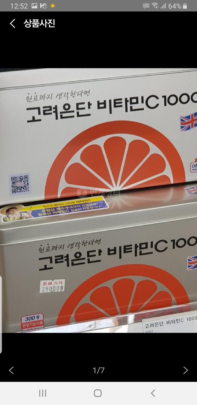 고려은단 비타민 C 600정