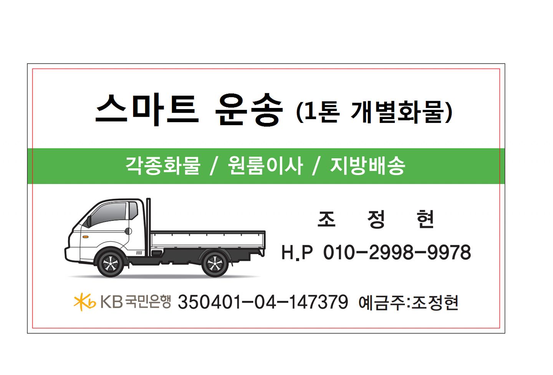 강남지역및  기타  외곽지역  저렴히  화물 배송해드립니다 😄010-2998-9978😊