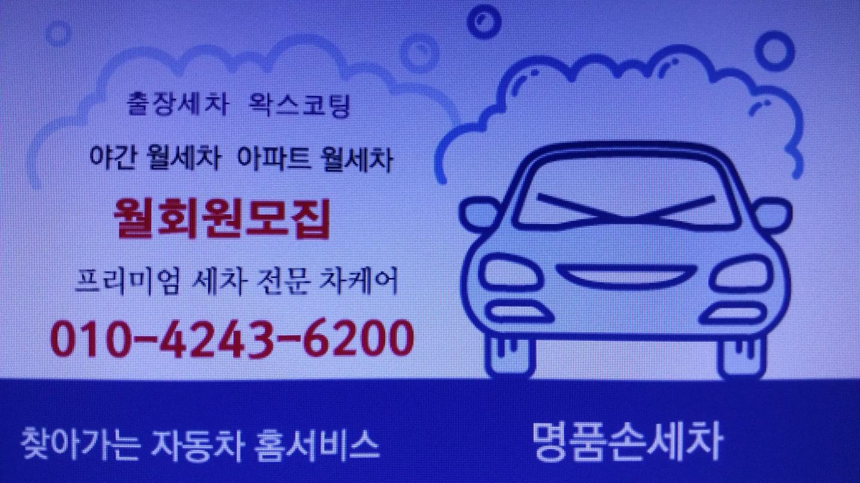 꼼꼼한 출장 손세차 (월회원모집)