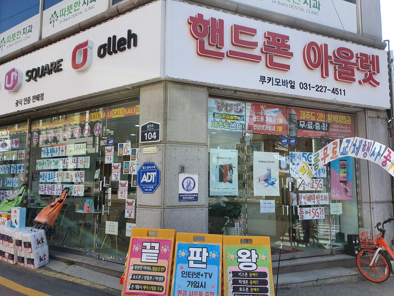 율전동 핸드폰 가정의달 대박특가 행사!!