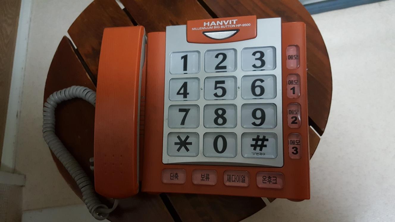 큰글씨 전화기