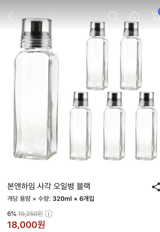 본앤하임 오일병, 양념병 - 블랙