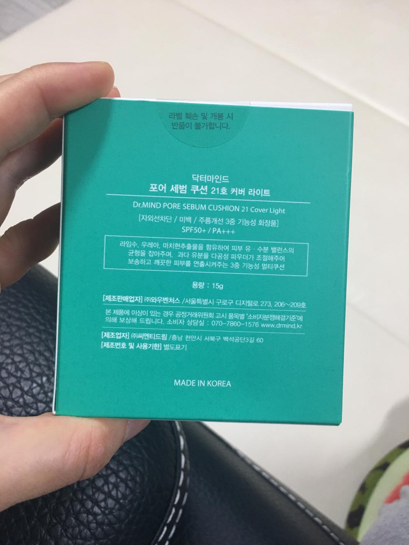 닥터마인드 포어세범 쿠션(21호)