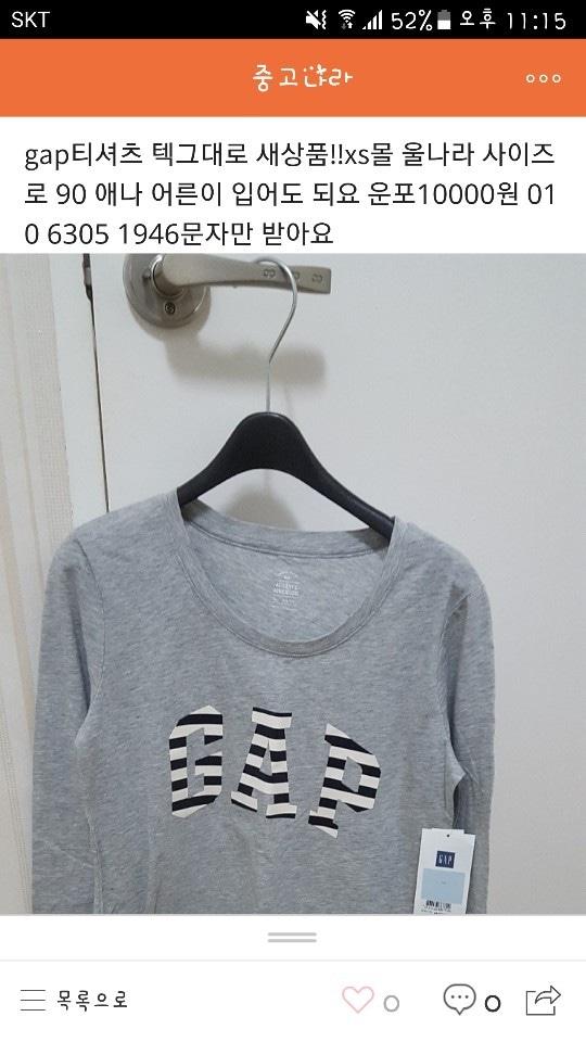 가격내림)gap 티셔츠