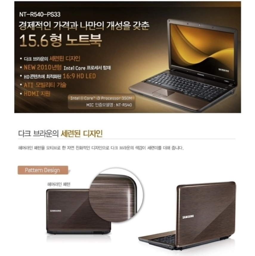삼성노트북 윈7홈플k/인텔i3/램3기가