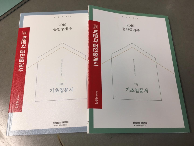 2019박문각 공인중개사 1,2차 기초입문서 팔아요.