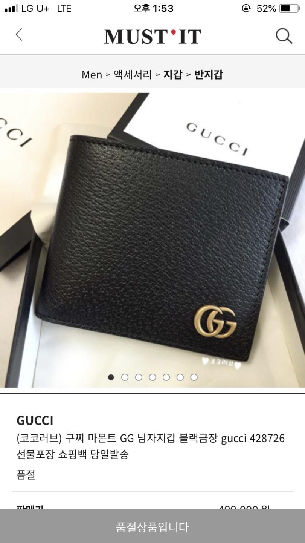구찌 지갑 반지갑 판매