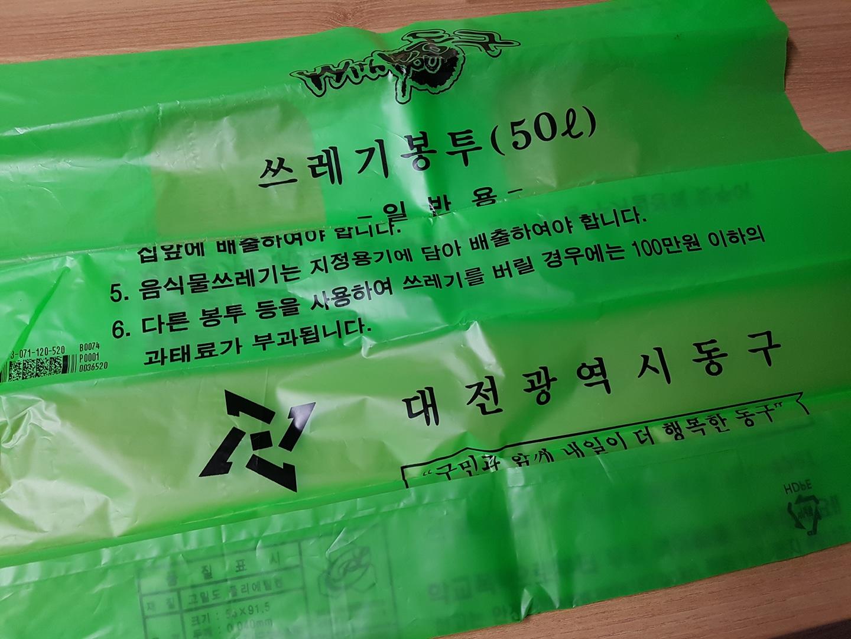 동구 쓰레기봉투 1장