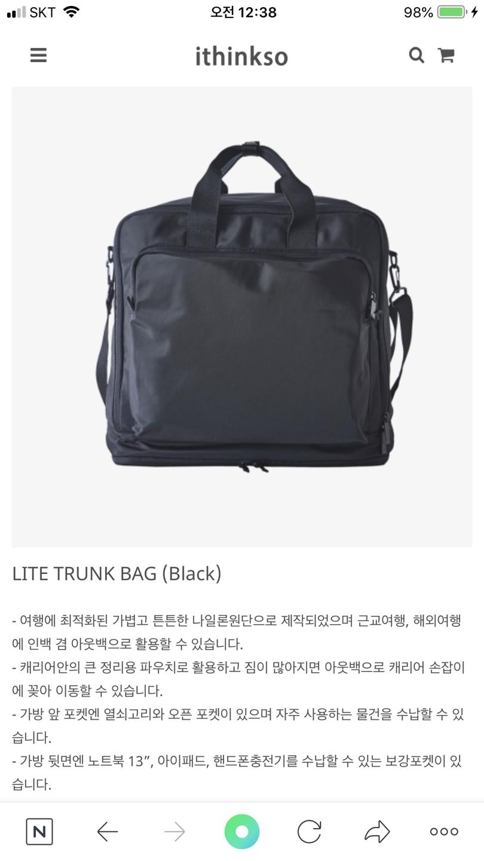 아이띵쏘 여행가방