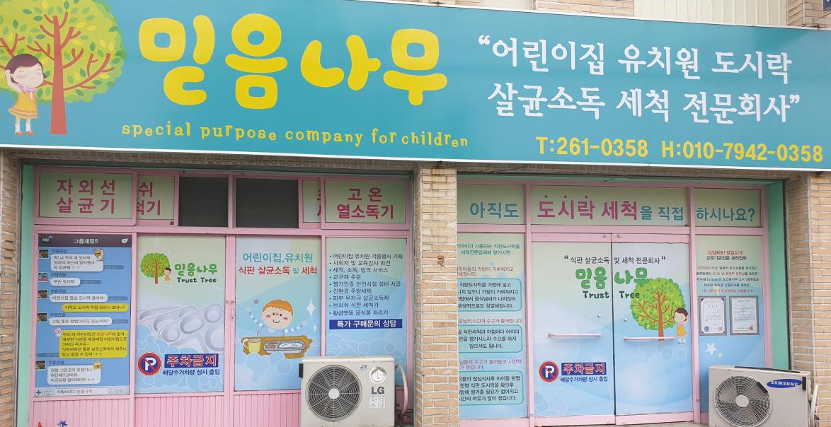 어린이집 유치원 아동식판 도시락 무료  살균소독 세척  재능기부 무료나눔