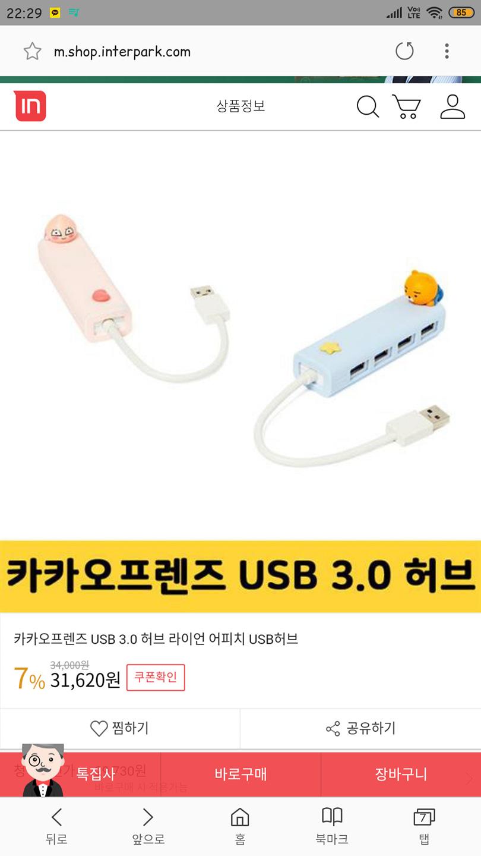 어피치 usb 3.0 허브 정품 새것