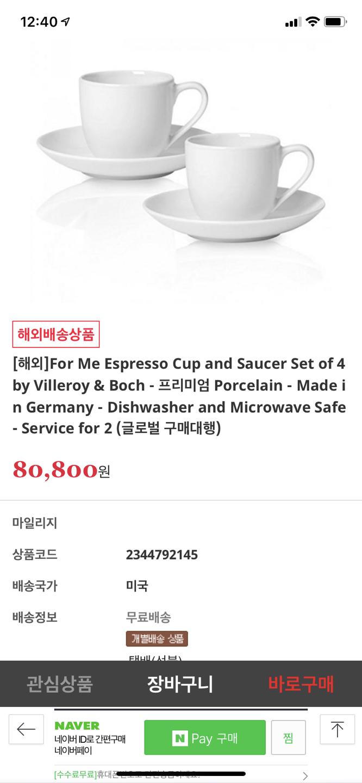 villeroy&boch 에스프레소 잔&소서