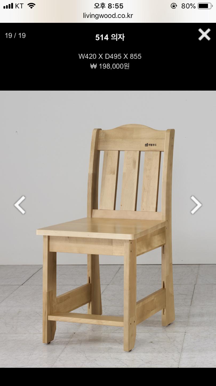 [새상품] 리빙우드 원목 의자