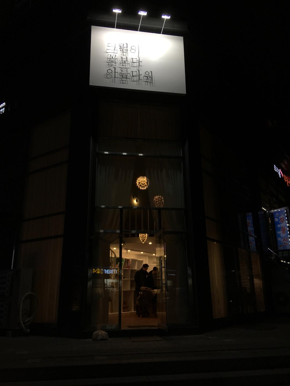 구월동 (인천시청 앞) 성인취미미술 아뜰리에