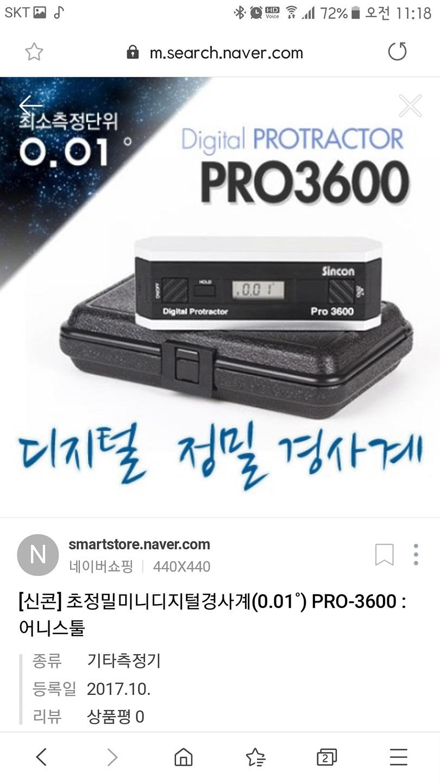 디지털 경사계 Pro 3600