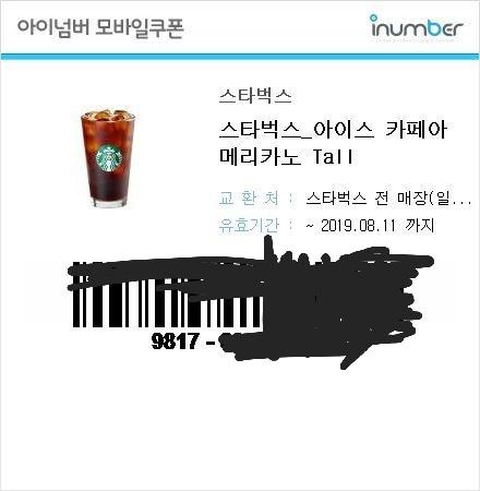 스타벅스 아이스 아메리카노 톨  1장 3300원  8월 11일까지