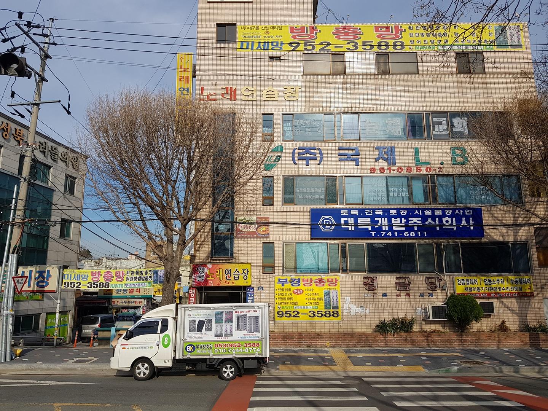 ☆미세망 최저가 시공☆
