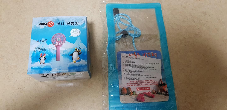 핸드와 탁상 겸용 미니선풍기와 3중방수팩