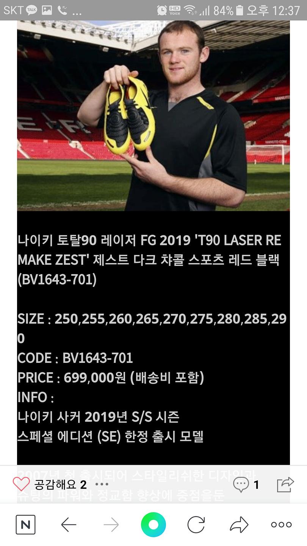 나이키 T90 레이저 에어줌 축구화