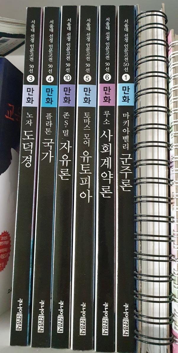 서울대선정 인문 고전(주니어김영사)